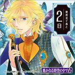 Darius-countdown-haruka6