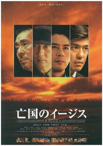 File:Boukokuaegis-movieposter.jpg