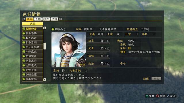 File:Okatsu-nobuambitsouzoupk.jpg