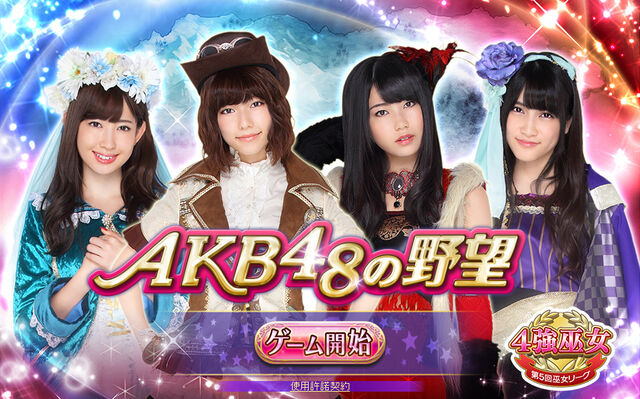 File:Akb48yabou-mainvisual4.jpg