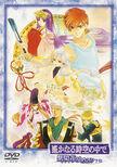 Haruka-ajisaiyume-vol2-dvdcover