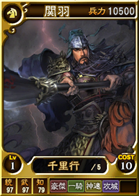 File:Guan Yu 3 (ROTK12TB).jpg