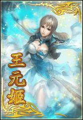 Wang Yuanji 3 (DWB)