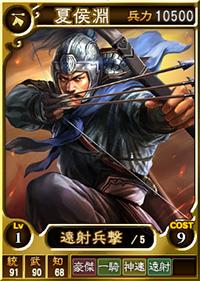 File:Xiahou Yuan 3 (ROTK12TB).jpg