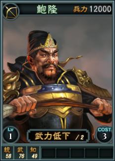 File:Baolong-online-rotk12.jpg