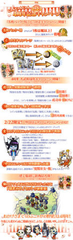 File:Nobunyagayabou-4yearanninotice.png