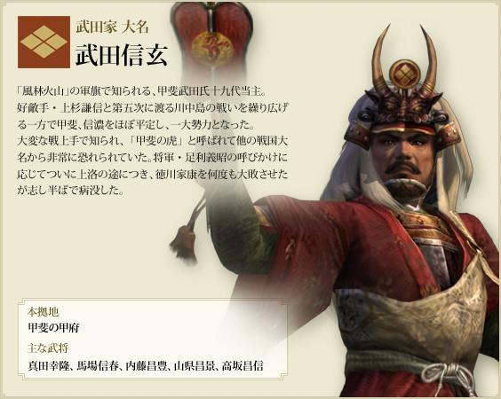 File:Shingen-nobuambitonline.jpg