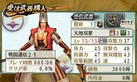 Swchr2nd-weeklysengoku-21weapon