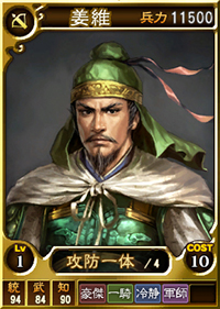 File:Jiang Wei Card (ROTK12TB).jpg