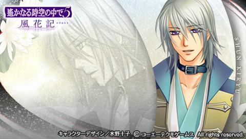 File:Haruka5kazahanaki-pspwall-shun.jpg