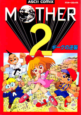 File:Mother 2 Manga.jpg