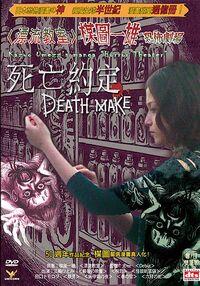 Death-make-dvd