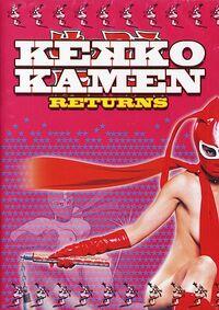 Kekko-kamen-returns-dvd