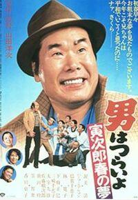 Tora-san 24 - Tora-san's Dream of Spring