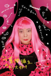 Near equal kusama yayoi poster