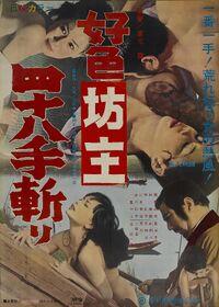 Kōshoku bōzu yon-hachi jū-te kiri