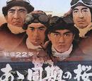 The Diaries of Kamikaze