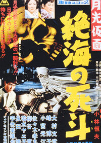 Gekkō kamen - Zekkai no shito