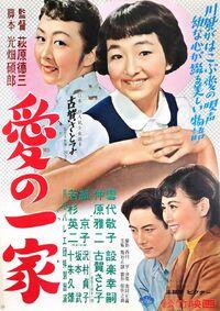Ai no ikka (1955)
