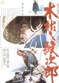 Kogarashi Monjirō