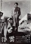 Ukigumo poster 2