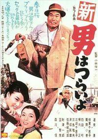 Tora-san 4 - Tora-san's Grand Scheme