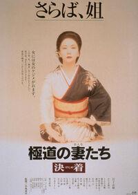 Gokudō no tsuma-tachi - Kejime