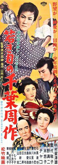 Young Swordsman Shusaku Chiba
