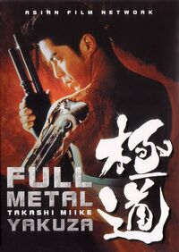 Full metal yakuza dvd
