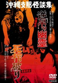 Okinawa Hanging Phantom Ghost Story DVD