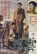 Ukigumo poster 3
