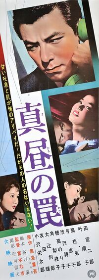 The Midday Trap (1962) 2