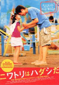 Niwatori-wa-hadashi-da-flyer