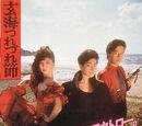Song of Genkai Tsurezure
