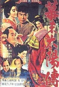 Bakumatsu taiyōden poster 2