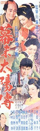 Bakumatsu taiyōden poster