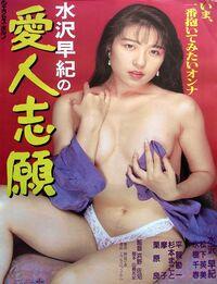 Mizusawa Saki no aijin shigan