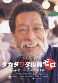 Takada wataru teki zero
