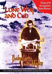 Lone-wolf-and-cub-hades-dvd
