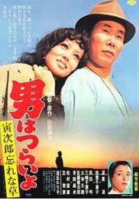Tora-san 11 - Tora-san's Forget Me Not