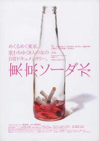 Tokyo soda water flyer