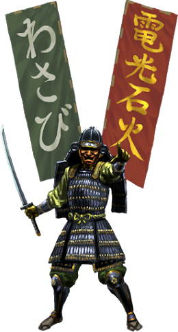 Shogun Guard