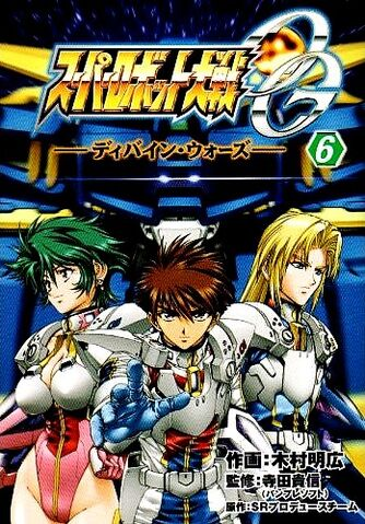 File:Super Robot Wars.jpg