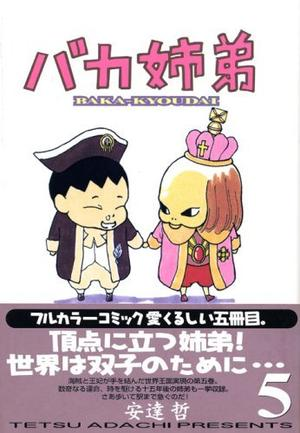 File:Gokyoudai Monogatari.jpg
