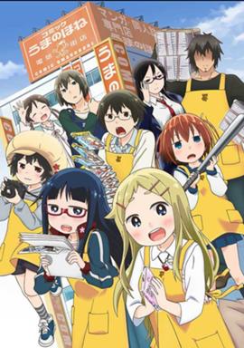 File:Denki-Gai no Honya-san.png