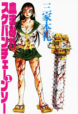 File:Chimamire Sukeban Chainsaw.jpg