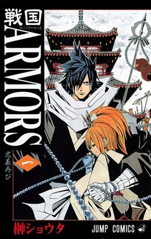 File:Sengoku Armors.jpg