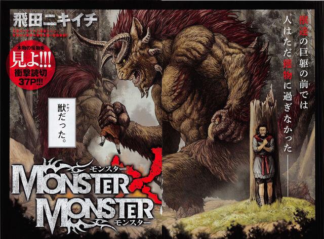 File:Monster x Monster.jpg
