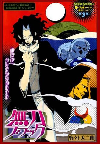 File:Mutō Black.png
