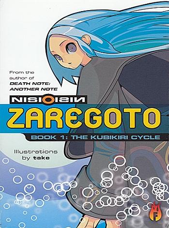 File:Zaregoto Book 1(English).jpg